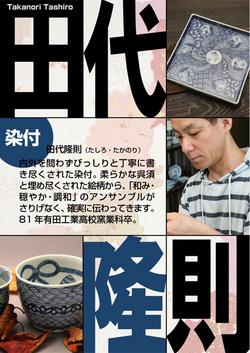 tashi081003.jpg